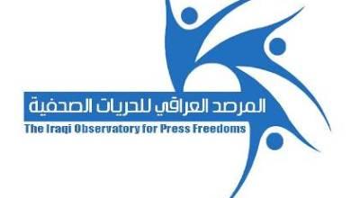 صورة مرصد الحريات الصحفية يعتبر قطع خدمة الانترنت انتهاك صارخ للحريات