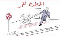 """كاريكاتير """"الخطوط الحمراء"""""""