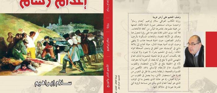 """"""" إعدام رسّام"""" رواية صدرت حديثا للروائي العراقي سلام ابراهيم"""