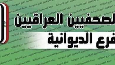 """صورة نقابة الصحفيين: في """"استنكار اخير"""" وجه لمحافظ الديوانية وقائد شرطتها أما آن الأوان لتوقفوا تجاوزات شرطتكم"""