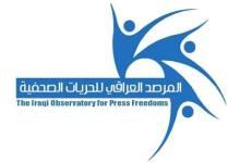 صورة المرصد العراقي للحريات الصحفية يعلن مقتل 20 صحفياً عراقياً خلال عام وتعرض اخرين للاعتداء