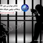 عامل يمارس دور رجل امن وطالب ينهي حياته خلف القضبان