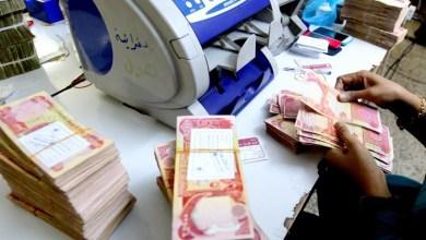 صورة البنك المركزي العراقي يكشف عن حجم الاحتياطي النقدي
