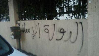صورة الموصل تتخلص من شعارات داعش