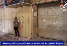 صورة بالفيديو احتجاج اصحاب المحال التجارية في الديوانية بسبب اجور الكهرباء