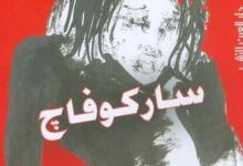 صورة صدور «ساركوفاج» للكاتبة المصرية نورا أمين