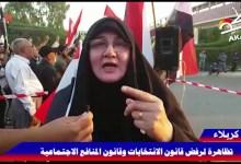 صورة الكربلائيون يتظاهرون رفضاً لقانون الانتخابات وقانون المنافع الاجتماعية