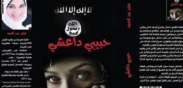 """رواية """"حبيبي داعشي"""" لـ هاجر عبد الصمد"""