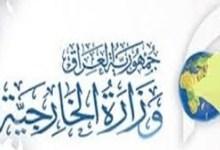 صورة وزارة الخارجية توضح أسباب تحفظها من البيان الختامي  لوزراء الخارجية العرب