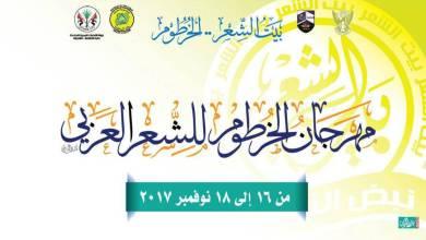 صورة افتتاح مهرجان خرطوم للشعر العربي في دورته الأولى