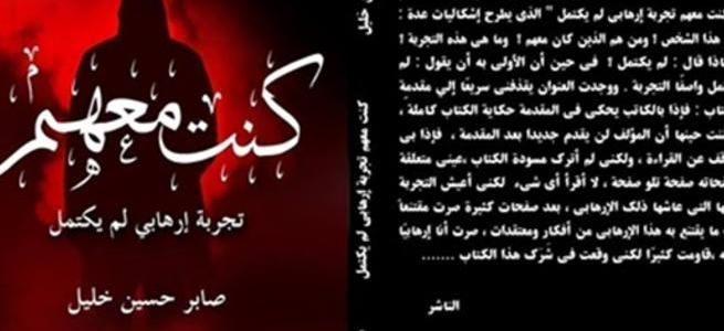 صدور كتاب «كنت معهم.. تجربة إرهابي لم يكتمل» للكاتب صابر حسين خليل