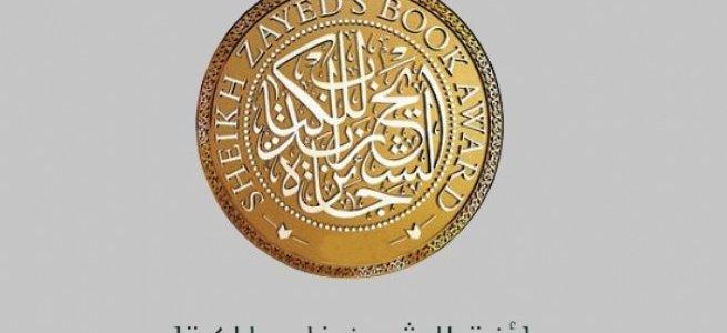 لإعلان عن القائمة الطويلة لفرع الترجمة لجائزة الشيخ زايد للكتاب