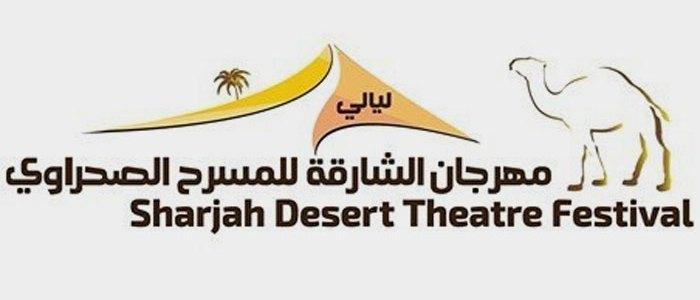 التحضيرات جارية لفعاليات مهرجان الشارقة للمسرح الصحراوي