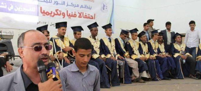 مركز النور للمكفوفين في اليمن ، بوابة أمل في عتمة الحرب