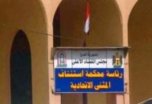 صورة محكمة الجنايات المثنى تصدر حكماً بالسجن 30 عاما لمنتحلي  صفات عسكرية ومدنية