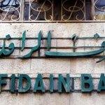 الرافدين يعلن توزيع رواتب التربية في بغداد ومحافظات اخرى