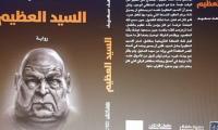 """صدور رواية الكاتب العراقي سعد سعيد٬ بعنوان """"السيد العظيم"""""""