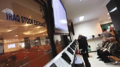 صورة بورصة العراق تغلق على تراجع هامشي بتعاملات اليوم