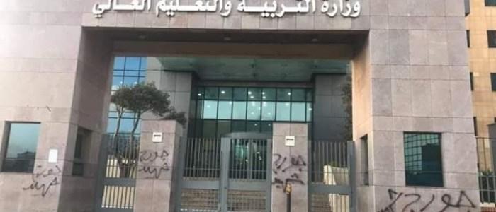 """""""بو عزيزي لبناني"""" يحرق نفسه لعدم تمكنه دفع الاقساط المدرسية لاولاده!"""