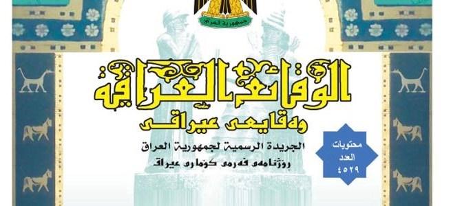 جريدة الوقائع العراقية تنشر قانون الموازنة المالية لعام 2019