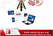 صورة مركز الاعلام الرقمي يدعو وزارة الاتصالات الى مراقبة عمل شركات الانترنت