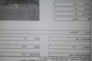 """هروب """"مطلوب"""" بالمادة 4 ارهاب ، مرتديا الزي العسكري من سجن البصرة.. !"""