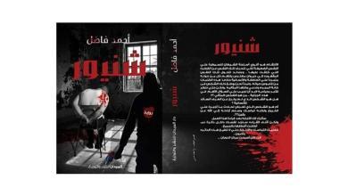 """صورة صدر حديثًا رواية """"شنيور"""" للكاتب أحمد فاضل"""