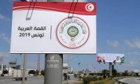 تونس تستعد لبدأ انطلاق أعمال القمة العربية الـ30  اليوم