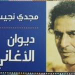 صدور كتاب «ديوان الأغاني»، للشاعر مجدى نجيب