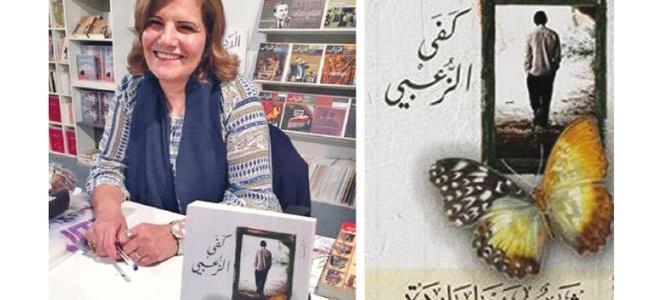 """فوز رواية """"شمس بيضاء باردة"""" للروائية الأردنية كفى الزعبي بجائزة البوكر العربية الموازية"""