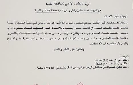 البيئة النيابية تتهم مدير صحة الكرخ بالفساد وتهديد الموظفين