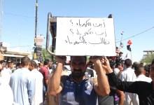 صورة تظاهرة حاشدة لمزاعي الشامية تندد بنقص الخدمات وغياب الكهرباء