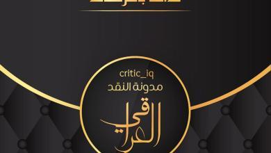 صورة مدونة النقد العراقي (كريتك ).. ماهو دور الناقد ؟