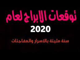 صورة توقعات 2020 من جاكلين عقيقي