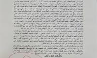 """نائب يطالب الكاظمي بعدم الغاء رواتب رفحاء..  إن """"الله يقف معهم"""" (وثيقة)"""