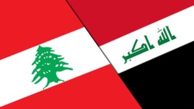 صورة وفد عراقي في لبنان لمد يد العون ..النفط في المقدمة