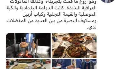 صورة (صور) السفير البريطاني في تغريدة: سأفتقد كرم الضيافه لدى العراقيين