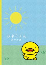 動物の物語絵本『ひよこくん』