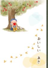 季節の物語絵本『おいしい秋』
