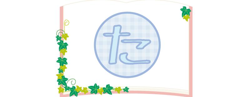 hiragana-2