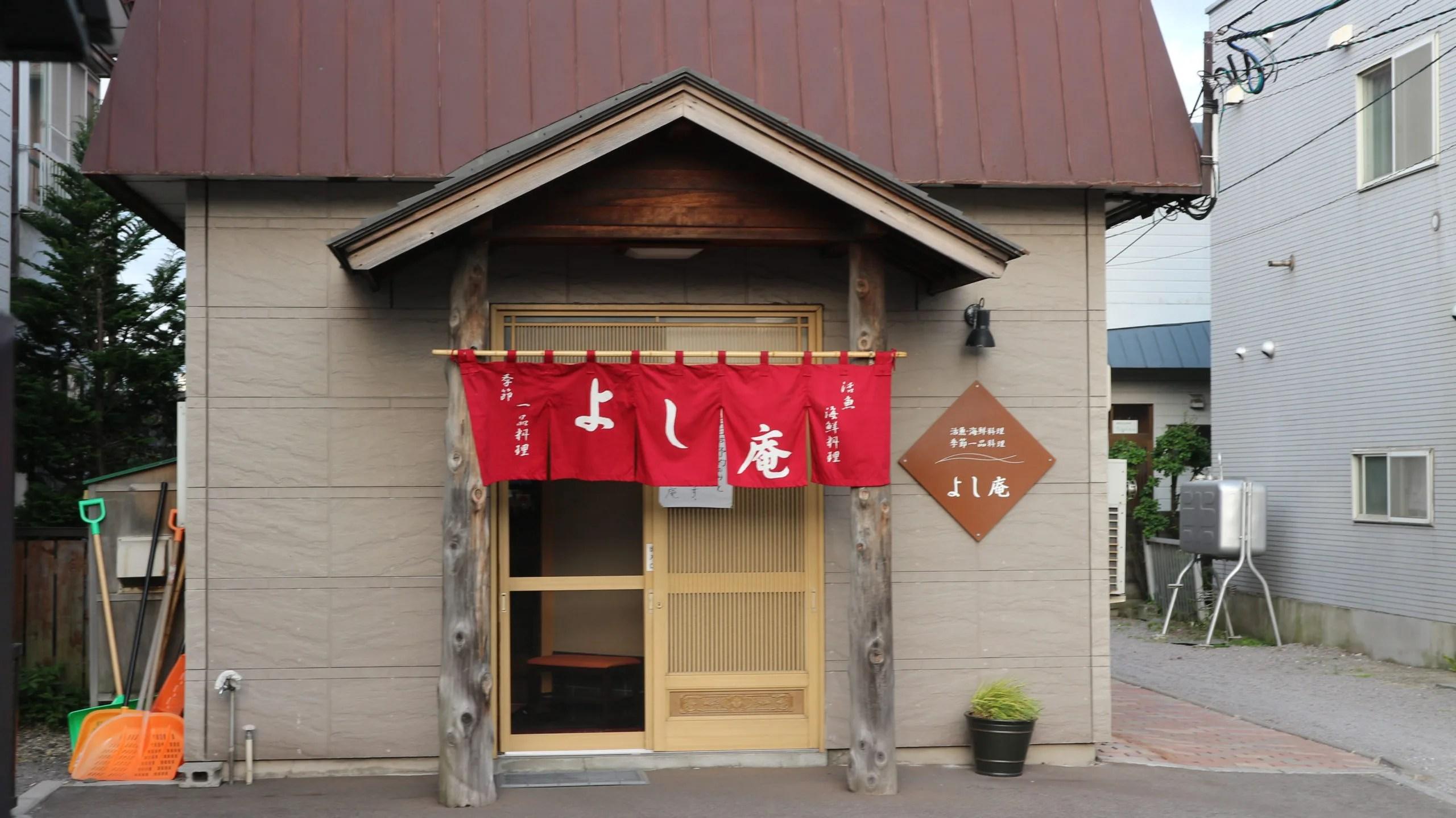 【函館グルメ】よし庵(海鮮居酒屋)