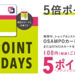 グランフロント大阪OSAMPOカード5倍ポイントデーはいつあるのか