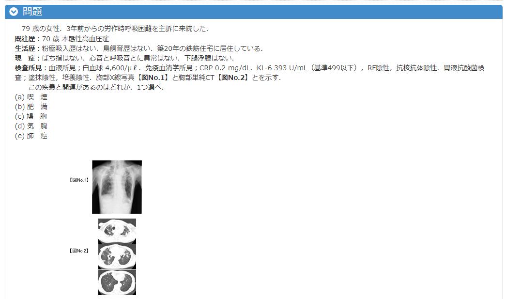 日本内科学会2016年度セルフトレーニング問題と解答(呼吸器・血液編)