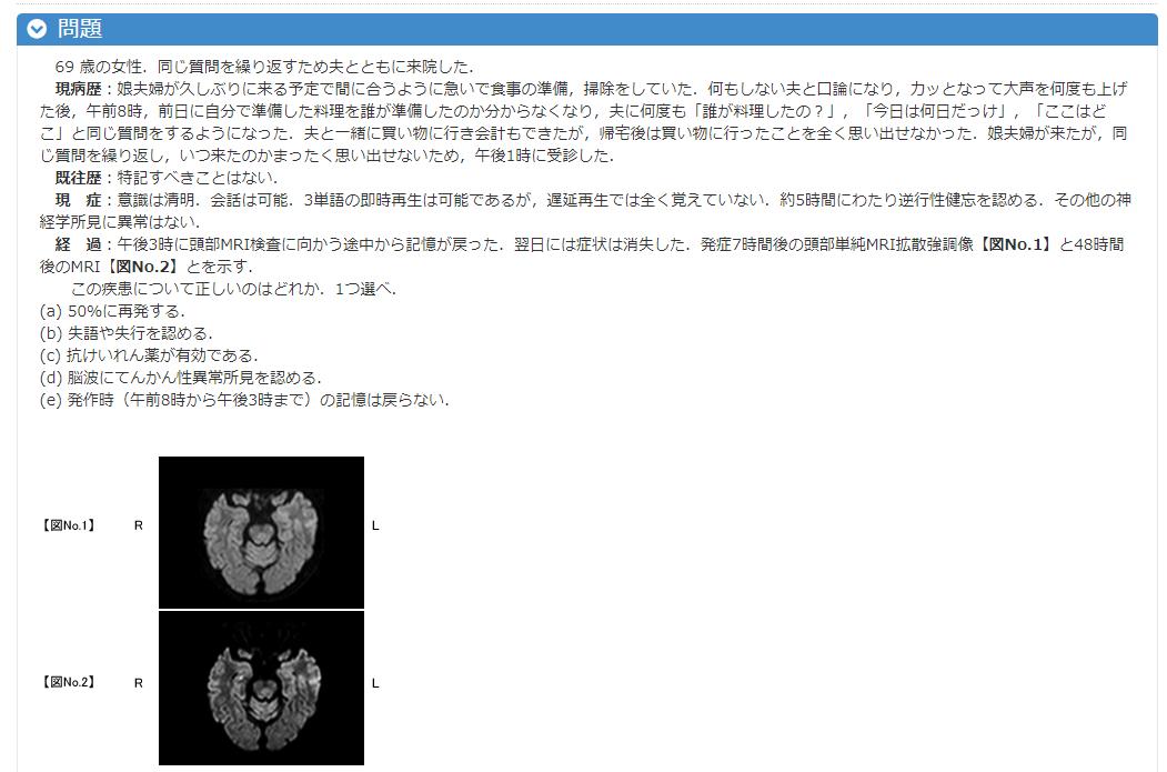 日本内科学会2016年度セルフトレーニング問題と解答(神経・アレルギー膠原病編)