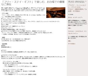 アメックスフリーステイギフトでグランドニッコー東京台場に宿泊してみた