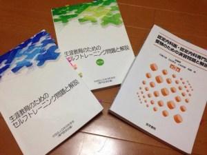 総合内科専門医資格認定試験 対策まとめ(2020年版)
