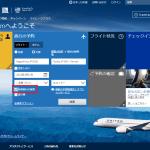 ユナイテッド航空ホームページでのANA国内線特典航空券検索・発券方法