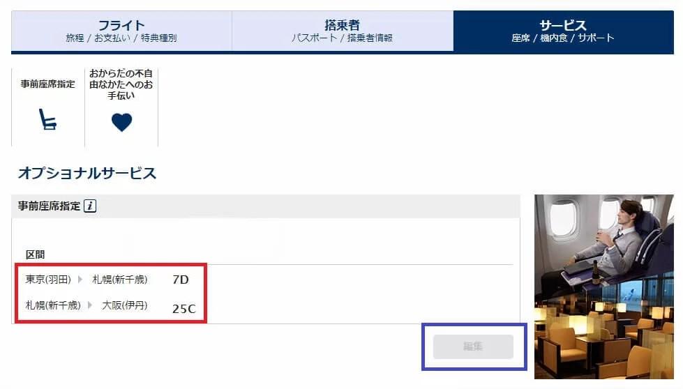 ユナイテッド航空マイルで予約したANA国内線特典航空券の座席指定(変更)の方法
