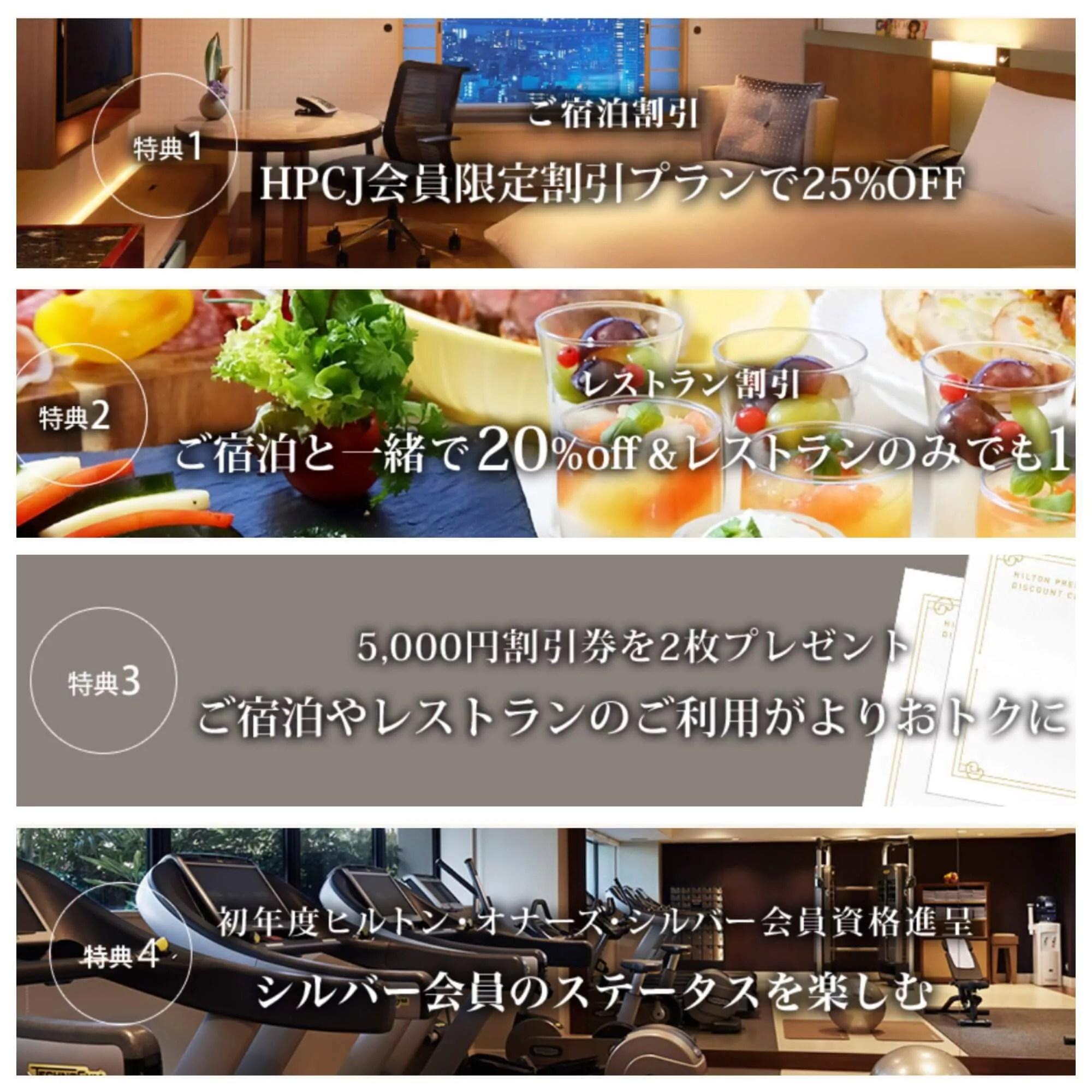 ヒルトンプレミアムクラブジャパン(HPCJ)特典一覧とお得な入会方法