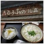 【石垣島グルメ】とうふの比嘉(ゆし豆腐の名店)